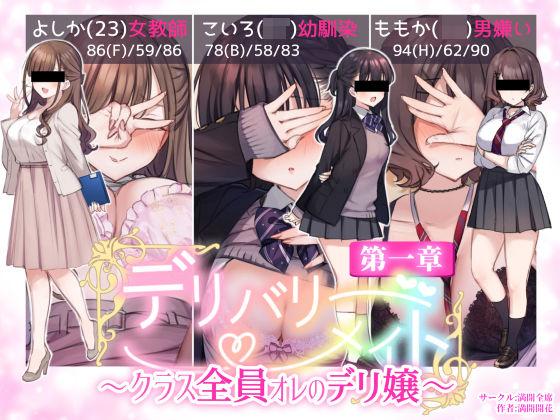 えんこーせい!+